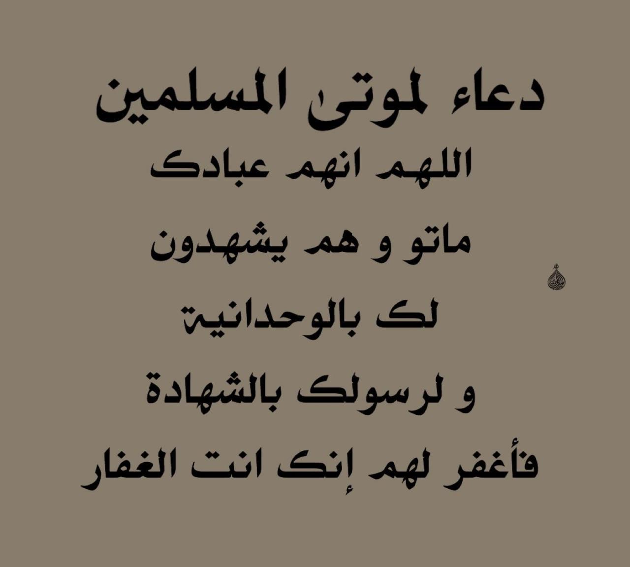 دعاء للمتوفى فى رمضان مقبول ادعية للميت مكتوبة مستجابة 2021