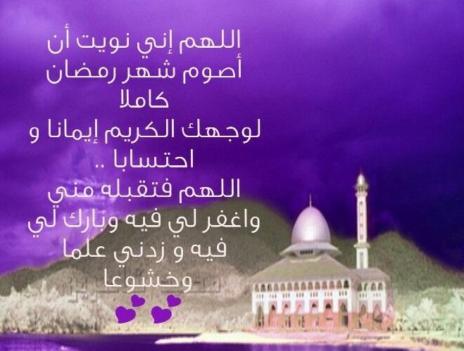 دعاء نية الصيام في غير رمضان