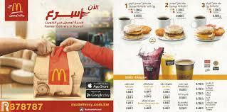 وجبات منيو فطور ماكدونالدز السعودية اسعار