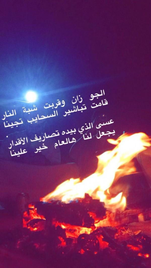 كلام عن شبة النار والقهوه تويتر