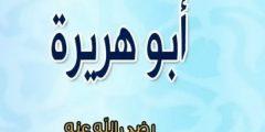 معلومات عن ابو هريرة عبد الرحمن بن صخر الدوسي