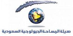 تتولى هيئة المساحة الجيولوجية السعودية انتاج الخرائط