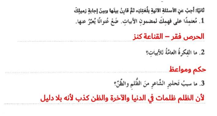قرارات ومواعظ باللغة العربية