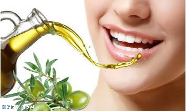 فوائد زيت الزيتون على الأسنان