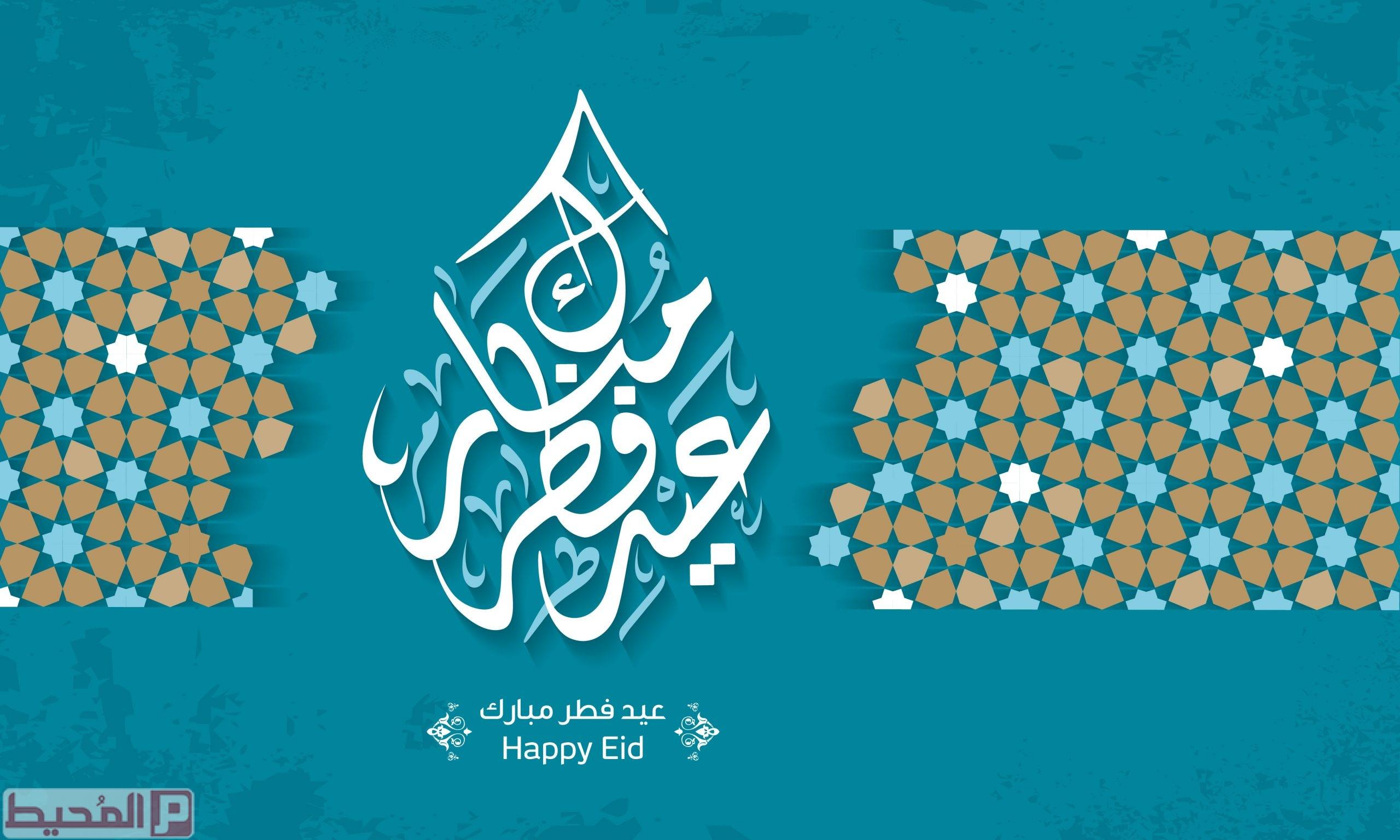عبارات تحيات العيد الاصدقاء