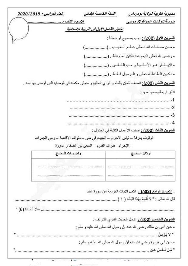 امتحان الفصل الدراسي الثاني في التربية الإسلامية للصف الخامس الابتدائي الجيل الثاني
