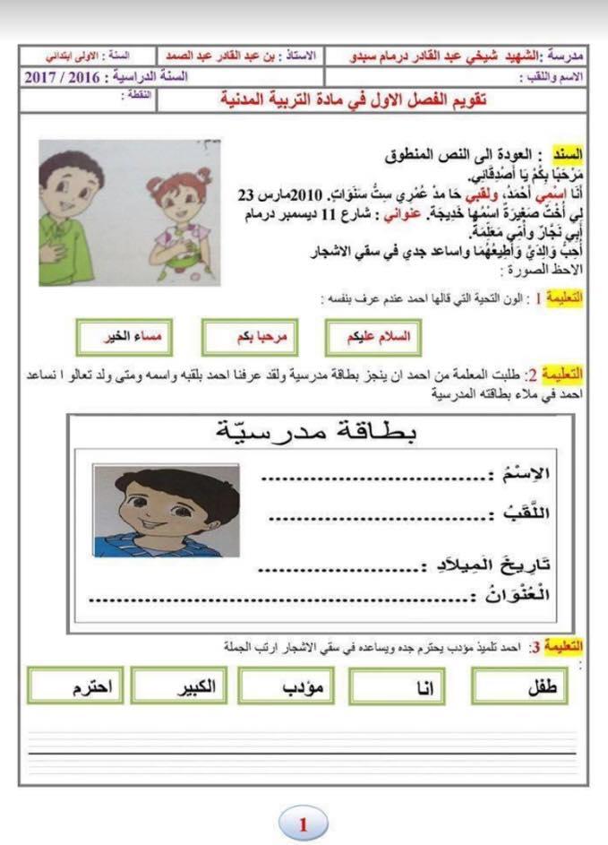 اختبارات الفصل الدراسي الأول في جميع المواد للسنة الأولى من المدرسة الابتدائية pdf