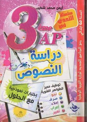 كتاب ثانوي للجيل الثاني للصف الثالث PDF