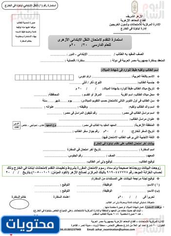 استبيان لاجتياز امتحانات أبنائنا بالخارج