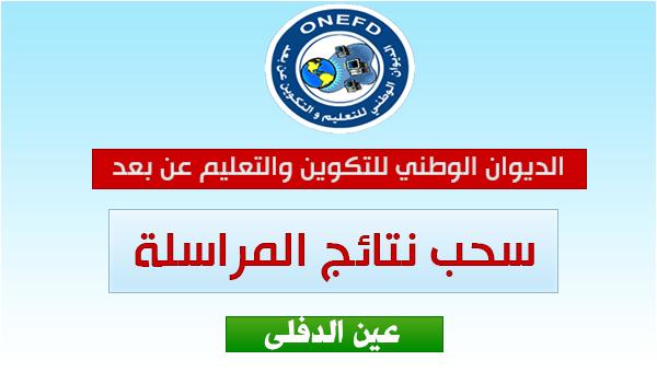 نتائج امتحان دخول الغائبين لعام 2019 ، ولاية شليف