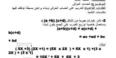 تحضير درس نشر عبارات جبرية من الشكل (d + c)(b + a) للسنة الثالثة متوسط
